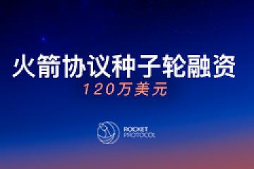 MixMarvel生态成员Rocket Protocol宣布完成120万美元的种子轮融资