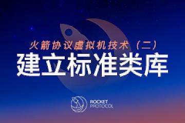 Rocket Protocol虚拟机技术(二):建立标准类库