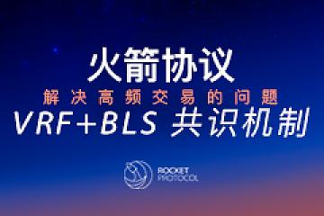 Rocket Protocol VRF+BLS共识机制:解决高频交易的问题