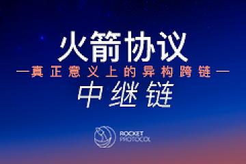 Rocket Protocol中继链:真正意义上的异构跨链