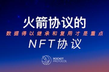 Rocket Protocol的NFT 协议:数据得以继承和复用才是重点