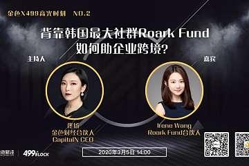 Irene Wang:背靠韩国最大社群Roark Fund如何助企业跨境?
