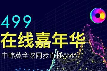 499在线嘉年华孙宇晨首次中韩英全球同步直播