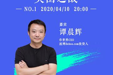 币世界CEO谭晨辉:用户是交易所最大的资产,坚守用户至上的初心