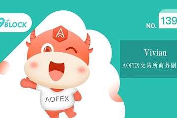 Vivian: AOFEX交易所合约交易新选择