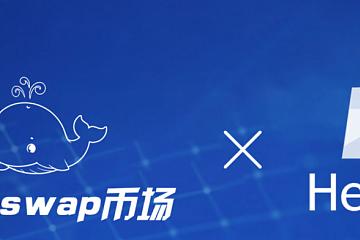 去中心化期权交易平台Hedget与Bestswap达成长期深度合作