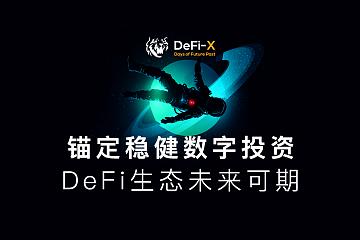 一文读懂合成资产DeFi-X的原理以及生态布局