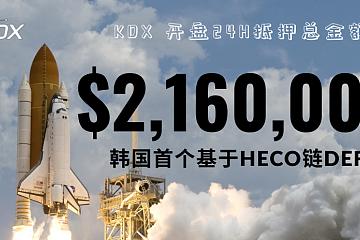 火币heco链首个韩国项目KDX 上线BigONE