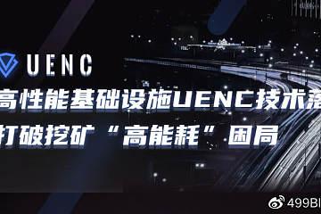 """高性能基础设施UENC公链技术落地 打破加密货币挖矿""""高能耗""""困局"""