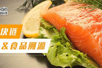 三文鱼事件暴露食品溯源体系弊端,区块链如何攻克沉疴?