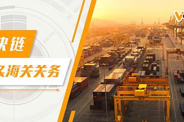创设最新营商环境:区块链海关跨境贸易时代来临