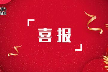 """旺链科技获批上海2020年度""""科技创新行动计划""""创新资金"""