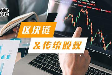 """新型资本市场到来? """"区块链+""""破局传统股权痛点"""