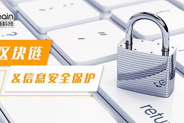 吴磊航空里程被盗?看区块链如何加强个人信息安全保护