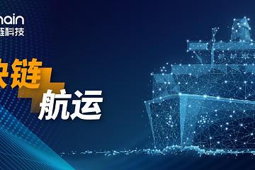 船运集装箱一箱难求,区块链能否催化行业数字化转型?
