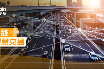 告别交通拥堵和数据孤岛,区块链成智慧交通发展新基石
