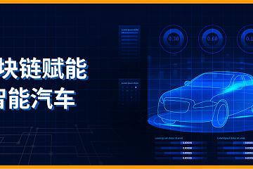 底层技术支撑智慧出行,汽车智能化发展下区块链大放异彩