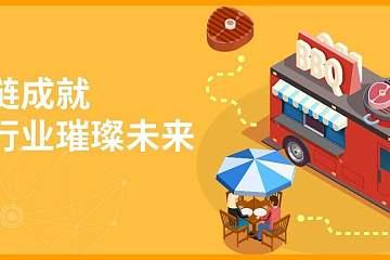 颠覆传统经营模式,区块链成就餐饮行业璀璨未来
