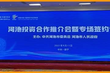 """一期投资30亿!""""中国—东盟星动云算力中心项目""""将落地广西巴马"""