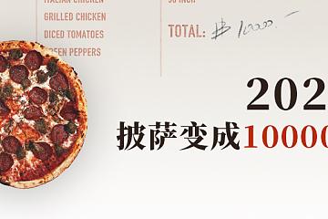 比特币:一种点对点的、能买披萨的电子支付系统