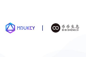 MDUKEY节点介绍之币币生息——专注加密资产的Staking经济