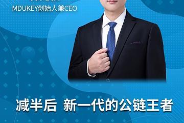 """MDUKEY创始人韩元桢明确将通过""""价格保障机制""""确保MDU投资人的长久利益"""