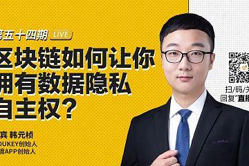币安区块101丨MDUKEY创始人韩元桢:区块链如何让你拥有数据隐私自主权?