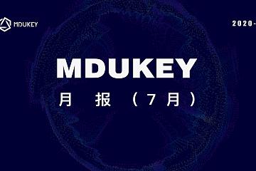 MDUKEY月报(7月)