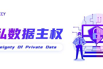 MDUKEY,如何回归用户隐私数据主权?