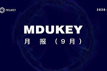 MDUKEY月报(9月)