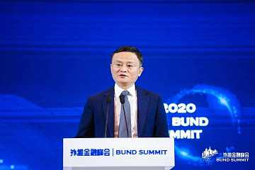 马云外滩金融峰会演讲:用大数据为基础的信用体系来取代当铺思想