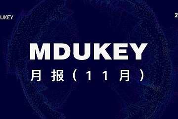 MDUKEY月报(11月)