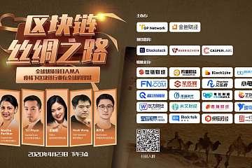 疫情当下,海外区块链项目如何进军中国市场?