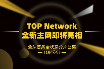 TOP主网测试网升级至Galileo版本,可体验TOP挖矿全流程