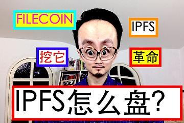 IPFS凭什么崛起?FILECOIN价值揭秘