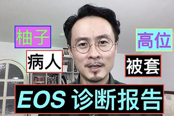 EOS高位接盘!还有望解套吗?EOS到底怎么了?