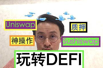 如何用DEFI的赚取固定收益?玩转DEFI傻瓜教程!