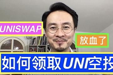 如何领取UNISWAP空投?UNI免费香不香?
