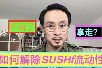如何解除SUSHI的流动性?