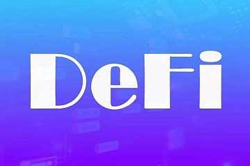 带你入门DeFi(去中心化金融),还有哪些是你不了解的?