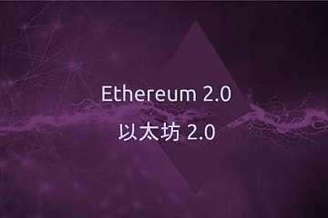 ETH2.0是未来数字货币行业最不能错过的风口