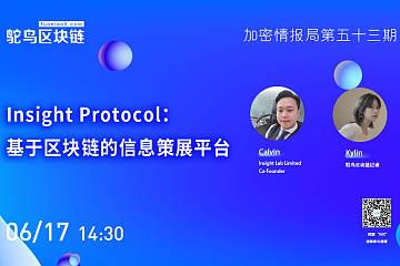 加密情报局:Insight Protocol,基于区块链的信息策展平台
