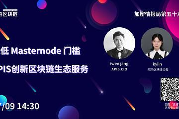 降低 Masternode 门槛,APIS创新区块链生态服务