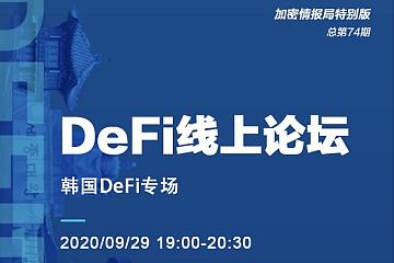 全民DeFi时代,韩国市场如何布局?