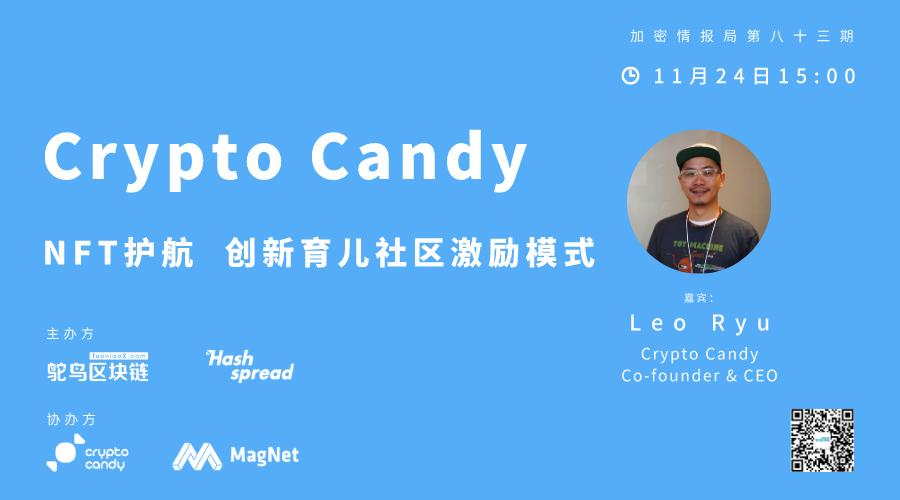 NFT护航,Crypto Candy创新育儿社区激励模式