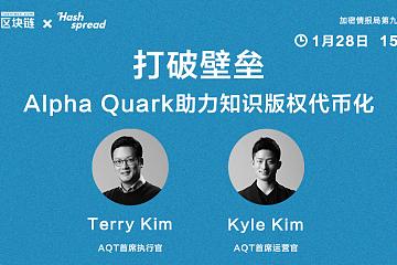 打破壁垒,Alpha Quark助力知识版权代币化