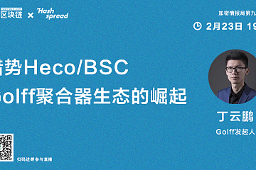 借势Heco/BSC,Golff聚合器生态的崛起