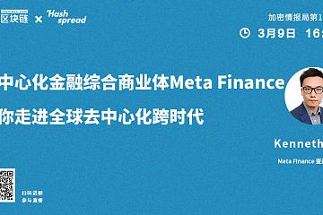 DeFi综合商业体MetaFinance带你走进全球去中心化跨时代