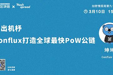 别出机杼,Conflux打造全球最快PoW公链