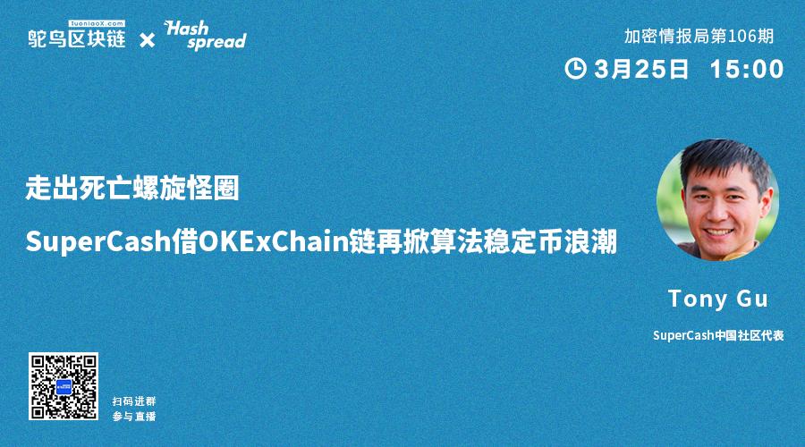 走出死亡螺旋怪圈,SuperCash借OKExChain链再掀算法稳定币浪潮